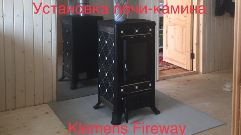 Установка печи-камина  Fireway Klemens