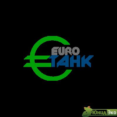 Септик Евротанк